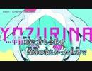 【ニコカラ】ヨヅリナ〈ピノキオピー×初音ミク〉【off_v】+1