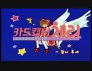 【韓国版】カードキャプターさくら OP&ED