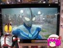 『ゆっくり実況』ウルトラマンフュージョンファイト!2 Part62