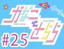 『かなことさらら』 #25【ラジオ版】