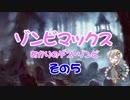 【MTG MO】ゾンビマックス あかりのデス・ゾンビ その5【モダン】