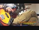 【ベース】ようこそジャパリパークへ【弾いてみた】