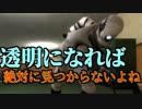 【GMod】スケスケかくれんぼ!【prophunt】