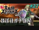 【ほぼ日刊】Switch版発売までスマブラWiiU対戦実況 #27【リンク】