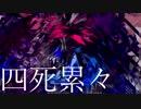 【ボカロ】四死累々/リン×ミク×GUMI×IA【オリジナル】