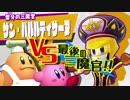 【スターアライズ実況】ピンクの勇者と星の危機!!【part13】 thumbnail