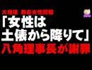 大相撲「女性は土俵から降りて」理事長が謝罪 - 女性差別煽る相撲が「国技」でいいのか?