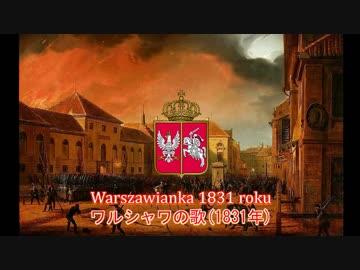 ポーランド軍歌】Warszawianka 1...