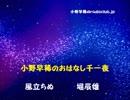 小野早稀『風立ちぬ』堀辰雄