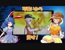 【ポケモンUSM】第2回サバカップ 潜入調査報告書【ゆっくり実況】