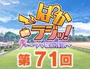第71回「ぱかラジッ!~ウマ娘広報部~」
