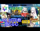 【FGO】アナスタシアピックアップ召喚 聖晶石で2ラウンド目!!