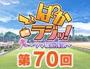 第70回「ぱかラジッ!~ウマ娘広報部~」
