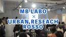 【MB LABO×URBANRESEACH ROSSO】公開打ち合わせの様子!!!