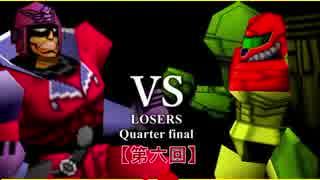 【第六回】64スマブラCPUトナメ実況【LOSERS側準々決勝第一試合】