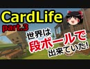 【CardLife】ザ・ゆっくり段ボール生活part.3
