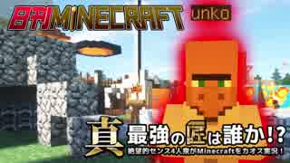 【日刊Minecraft】真・最強の匠は誰か!?絶望的センス4人衆がMinecraftをカオス実況第三十二話!