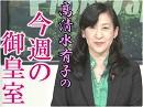 【今週の御皇室】「大嘗祭」は何故、11月23日ではないのか?[桜H30/4/5]