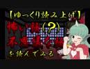 【東方MMD 霊夢が読み上げる】怖い話(?)不思議な話を読んでみる09