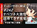 【FNW】大激怒!ナベツネ安倍総理説得できず反政府陣営に方針変更!?(電波オークション)