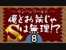 【MHW】俺とお前じゃSは無理!?Part.08【モンスターハンター:ワールド】
