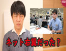 「ネット右翼でした」という琉球新報記者のインタビューが話題に