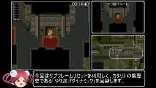 【ロマサガ3】やり逃げダイナミック回避【TAS】