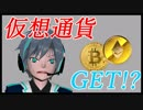 仮想通貨のマイニング方法~「MinerGate」の使い方~
