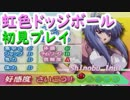 【虹色ドッジボール】くにおくん系育成ドッジ美少女ゲーを初見プレイ!part5
