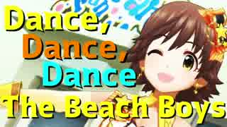 【デレステMAD】 Dance, Dance, Dance【The Beach Boys】