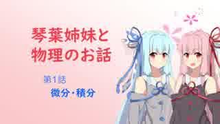 琴葉姉妹と物理のお話01【微分・積分】