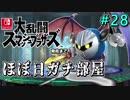 【ほぼ日刊】Switch版発売までスマブラWiiU対戦実況 #28【メタナイト】
