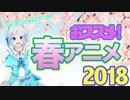 【2018年春アニメ】今期アニメなに見る?