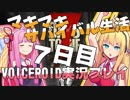 【7DTD】マキマキサバイバル生活7日目【VOICEROID実況プレイ】