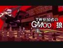 【gmod】TW参加者のGMOD人狼 - 血のバレンタイン編 Part 4【実況】