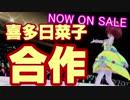 喜多日菜子合作 NOW ON SALE 【日菜子Pa3位おめでとう!!】