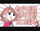 【ダメプリ】何でも言うことを聞いてくれるアニ姫ちゃん【トレス】