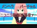 【ホロライブ】世界初!バーチャルメンヘラニコニコ動画投稿者ァー【NSHG】