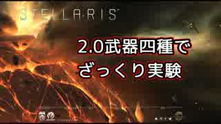 【Stellaris】2.0 四種の武器でざっくり実験【字幕】