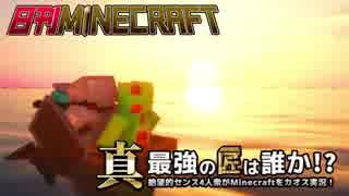 【日刊Minecraft】真・最強の匠は誰か!?絶望的センス4人衆がMinecraftをカオス実況第三十三話!