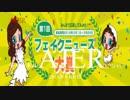 『特番:第一回フェイクニュース大賞⑤』吉田康一郎 AJER2018.4.6(y)