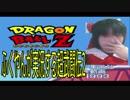 ふくやんが実況するドラゴンボール超武闘伝2 孫悟飯編