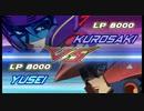 【ADS】遊星vs黒咲【MAD】 thumbnail