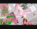 【月音紫_通常連続音】メーベル/さようなら,花泥棒さん【UTAU音源配布】
