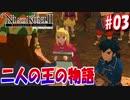 【二ノ国II】二人の王の物語part03【生声実況】 thumbnail