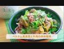 【3人食堂】ベトナム風高菜と牛肉の炒め物丼【シークリゾットトイキ】六品目