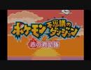 【実況プレイ】ポケモン不思議のダンジョン 赤の救助隊 ~Part.1~