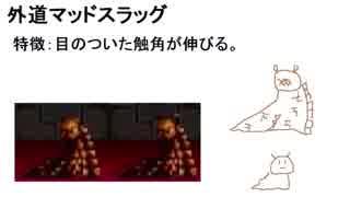 【旧約・女神転生I・II】初見実況プレイ80