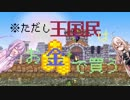 【Kingdom:Classic】※ただし王国民はお金で買う part4 [終]【ゆかいあ実況】