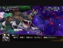 「スーパーロボット大戦X」ラスボス 魔獣エンデ 戦闘セリフ集